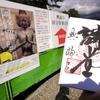 天平乾湿群像展にて阿修羅さまを再拝 奈良・興福寺