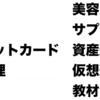 どんなジャンルでどう攻めるか 。イケハヤ氏稼ぐ入門講座のその7を聞いた