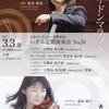 日本センチュリー交響楽団 ハイドンマラソン