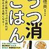 食事と栄養の参考書−藤川徳美『うつ消しごはん』