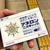 瀬戸内の島めぐり(1): 高松,男木島