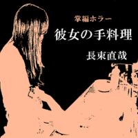 長束直哉作品 「彼女の手料理」