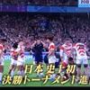 ラグビーに感謝!日本代表に感謝!