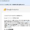 Googleアナリティクス データの保持と一般データ保護・・について