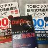 第230回TOEIC公開テスト申し込みました! 受けられる方、一緒に頑張りましょう!!!