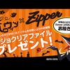 Zipper×ハロウィン♪ノベルティキャンペーン!