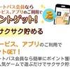 7/19 サクサク貯める Android