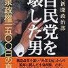 『自民党を壊した男〜小泉政権一五〇〇日の真実』
