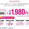 【1,980円の定額スマホ】 UQmobileが1980円での無料通話込みプランを発表!au系のSIMにも風が吹いてきた!