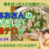 【料理研究家リュウジのバズレシピから】あおさんのやさしい鍋テロ-04『烏龍茶鍋』『究極の味噌豚鍋(甘酒鍋)』『レタスの洋風鍋』