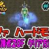 【チョコボの不思議なダンジョン エブリバディ】 シヴァ ハードモード!闇の守護者20F クリア方法! #50