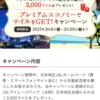期間限定!JAL国際線のプレミアムエコノミーに乗ると3,000マイルゲット出来ます!