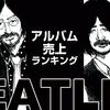 ビートルズ歴代アルバム売上枚数ランキングTOP10-米国
