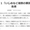 埼玉 所沢 中学生 中1 いじめ 自殺 電車 飛び込み