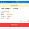 エムアイカードを発行して10000円分のポイント+JAL交換率アップの条件クリア!