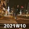 週報 2021W10