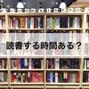 読書する時間がない人にオススメ!Febeは最強のオーディオブック。
