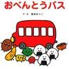 ★187「おべんとうバス 」~園で鉄板の人気作品。とてもシンプルな繰り返しの絵本。赤ちゃんはこういうのが大好き。