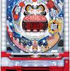 豊丸産業「CR ダルマゲドン(冬の大盤振舞)」の筐体画像&ウェブサイト