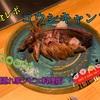 【コウシキャンプ】超隠れ家ジビエ料理店の肉が美味すぎた!