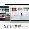 iPhoneやMac Safariが不安定「ページが開けません 多くのリダイレクトが発生しています」を解決! 遅いサファリがサックサク