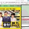 7/15「全力!脱力タイムズ」に、Hey! Say! JUMP中島裕翔がゲスト出演