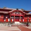 春の沖縄! その⑤ ~首里城・首里城公園~【徒然日記・旅行記】