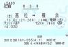 ノビノビ座席のe5489対応