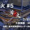 2021.7.7 【告知】 7/31(土)に篝火#5を開催します! 篝火より