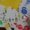 算数セットの名前つけをしたのを忘れたころに 5月の終わりに計算カード名前つけがやってきた