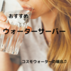 おすすめウォーターサーバーの紹介!(コスモウォーター)
