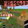 【マイクラ】初めての馬を捕まえたので馬小屋をつくろう! ~ついでに村~ #56