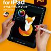 【試し読み】Illustrator for iPad クリエイティブブック (47ページ)