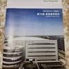 日本プロロジスリート投資法人(3283)から分配金を頂きました