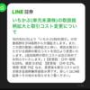 【悲報】LINE証券、取引コスト大幅増