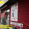 麺や福座〜2020年9月13杯目〜