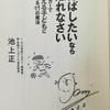 大ファン池上正氏講演会に行ってきました。