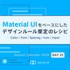 Material UIをベースにしたデザインルール策定のレシピ