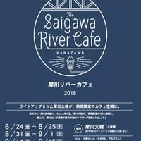 「犀川リバーカフェ 2018」が今年も開催!犀川沿いの景色を楽しみながら片町ビールで乾杯!