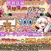 【花騎士】特別衣装100Pガチャを引いた! Part1