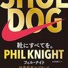 SHOE DOG(シュードッグ) /フィル・ナイト