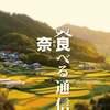 『奈良 食べる通信』について、その②