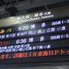 3月26日指宿枕崎線をキハでまったり枕崎駅まで乗車記