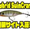 【6th Sense Custom Lure Company】ジョイント式フラットボディのアメリカンルアー「Hybrid SwimCrank」通販サイト入荷!