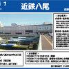 10月29日・月曜日 【駅物語7:近鉄八尾駅】