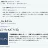 ネトウヨの円環 - 産経新聞パターンの「ネトウヨ・コメントで始まり、ネトウヨコメントで終わる記事」それをネトウヨが再利用する悲喜劇