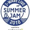 【三代目JSB・今市隆二も出演!!】「J-WAVE LIVE SUMMER JAM 2018」出演者