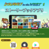 Journey to the West ストーリーブックアプリ