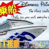 ダイヤモンドプリンセス一日目 動画87~89