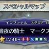 【ミッション】大英雄戦「マークス」のインファナルミッションをやってみた感想